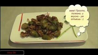 No167. Брюссельская капуста (невероятно вкусно)