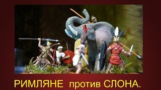 Римляне против слона  (Romans battle against the elephant of the Carthaginians)