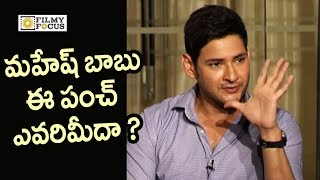 Mahesh Babu Sensational Comments on Direction Departments Disturbing Movie Scripts