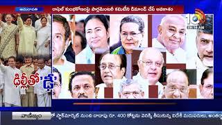 7 ముఖ్యమంత్రులు..| CM Chandrababu Delhi Tour | Anti-BJP Alliance | BJP Vs National Alliance
