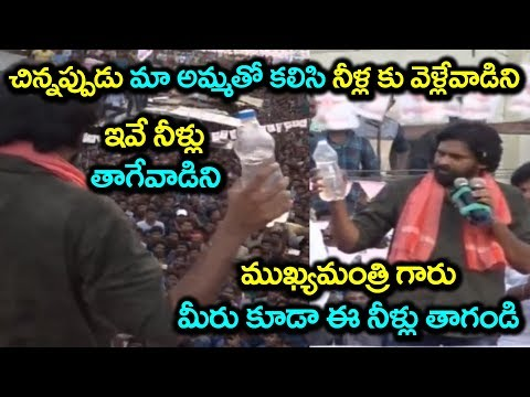 Jana Sena Chief Pawan kalyan Satire on Cm Chandrababu Naidu in Porata Yatra #9RosesMedia