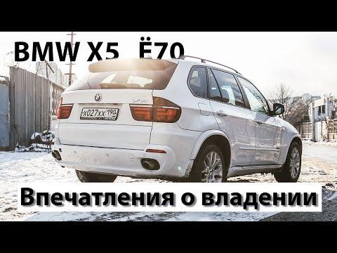 Нищеброд на BMW X5 владение без денег, впечатления о владении N14