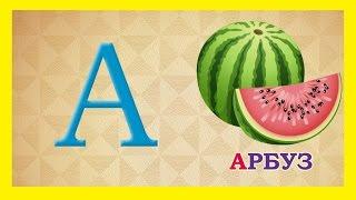 Азбука изучение Азбуки для детей учим алфавит AZBUKA