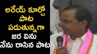 CM KCR Singing Inpirational Folk Song of Telangana After his SucessFull Victory