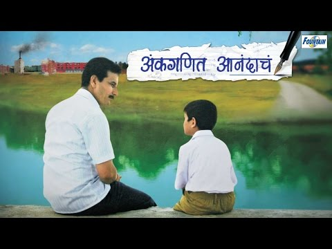 Ankganit Anandache - Super Hit Full Marathi Movies   Sandeep Kulkarni, Aishwarya Narkar video