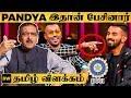 Pandya & KL Rahul Banned - BCCI எடுத்த முடிவு சரியா? - Sumanth C. Raman Explains | Micro