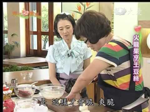 現代心素派-20131022 名人廚房--檸檬醋、火龍果醋、火龍果醋烹土豆絲 (林美慧)