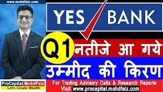 YES BANK Q1 RESULTS | उम्मीद की किरण | YES BANK Q1 RESULTS 2019 02020 | YES BANK SHARE PRICE NEWS