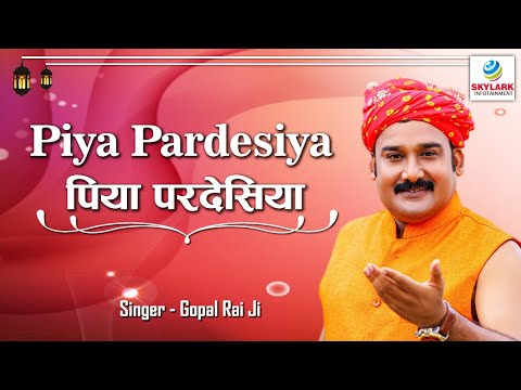Piya Pardesiya [superhit Bhojpuri Song 2014] By Gopal Rai video