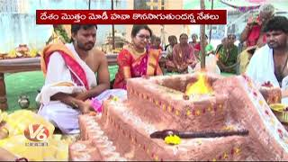 Adilabad BJP Leaders Performs Sudarshana Yagam Seeking Modiand#39;s Return As PM