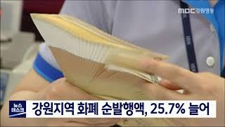 강원지역 화폐 순발행액, 25.7% 늘어