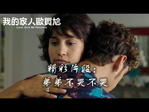 《我的家人歐買尬》精彩片段:弟弟不哭不哭 |06.15 神愛世人,我愛你們