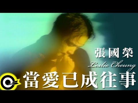 張國榮 Leslie Cheung【當愛已成往事 Bygone love】Official Music Video