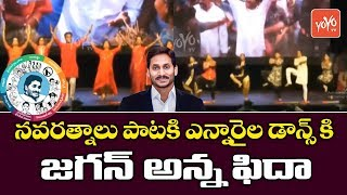 NRIand#39;s Extraordinary Dance Performance on YS Jagan Navaratnalu Song at Dallas | Navaratnalu