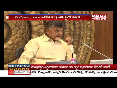 Andhra CM Chandrababu And Nara Lokesh Got Relief In High Court | Mahaa News