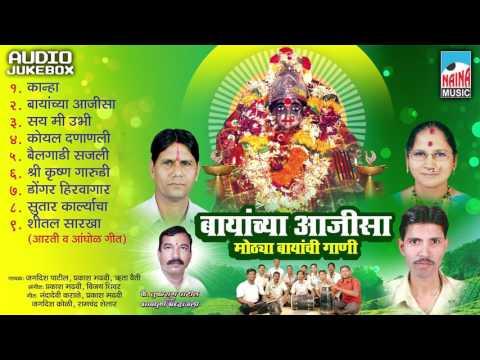 Baiyancha Aagisa Mothya Baiyanchi Gaani | Jadish Patil |Jukebox
