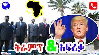 ትራምፕ እና አፍሪቃ - Trump and Africa - DW Amharic (June 26, 2017)
