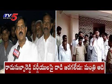 టీడీపీ, వైసీపీ వర్గీయుల మధ్య గొడవలపై.. | Minister Adinarayana Reddy Face To Face | TV5 News