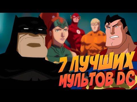 7 ЛУЧШИХ МУЛЬТФИЛЬМОВ DC