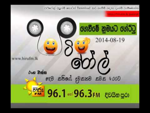 Hiru Fm - Patiroll 19th August 2014 - Gevime Kramayata Gettu