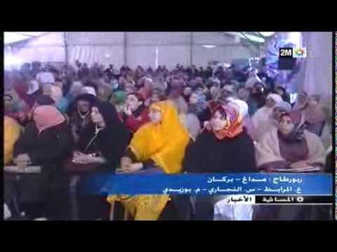 7 rencontre mondiale du soufisme
