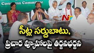 Congress Core Committee Meet to be held at Golkonda Hotel, Hyderabad  NTV