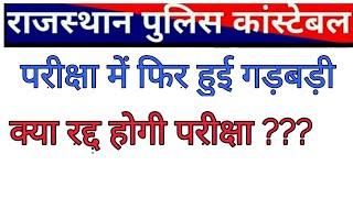 Rajasthan police paper 2018 // फिर हुई गड़बड़ी क्या परीक्षा रद्द होगी