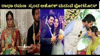 Radha Ramana Kannada Serial Ramana Wedding Photos   Skanda Ashok Marriage Photos   Skanda Ashok age