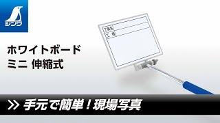 78161/ホワイトボード  ミニ伸縮式MCSW11×14㎝「工事名・工種」横