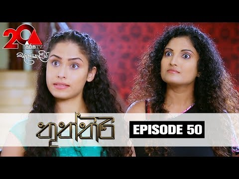 Thuththiri | Episode 50 | Sirasa TV 21st August 2018 [HD]