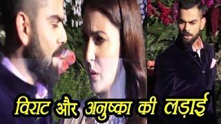 रिसेप्शन में अनुष्का-विराट में हुई कहासुनी? वीडियो आया सामने|Virat Kohli-Anushka Sharma Fight Video