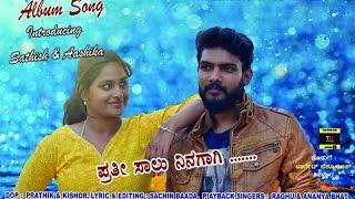 New kannada song 2017 prathi  saalu ninagagi by AVII GURU