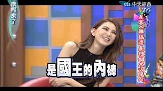 2014.11.24康熙來了完整版 是客人難搞還是櫃姐大小眼?!