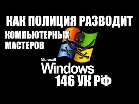 146 УК РФ или как ОБЭП разводит компьютерных мастеров на дому!