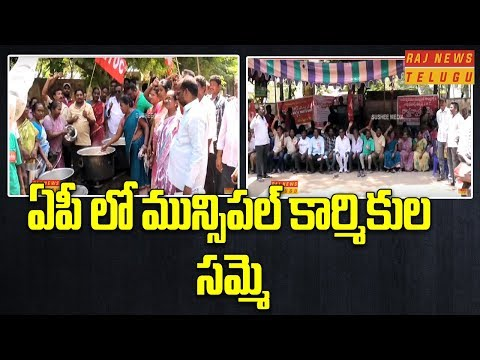Municipality Contract Workers Strike Continues in Andhra Pradesh | Raj News