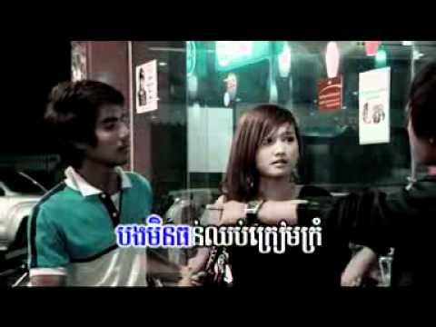Sangsa Khyom Sneh Neak Mean