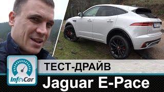 Jaguar E-Pace - тест-драйв InfoCar (Ягуар Е-Пейс)