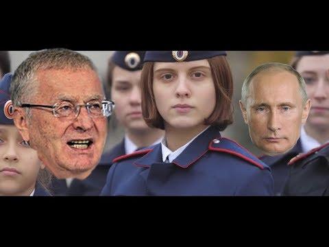 Дядя Вова мы с тобой - пародия (стёб над пропагандой)