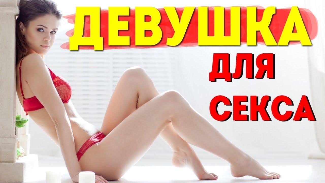 Сексженщина может выдержать член 60 см диаметром 26