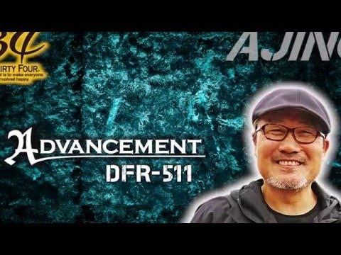 34サーティフォー家邊克己がアドバンスメントDFR-511を生解説