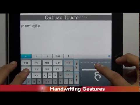 Write in Hindi on iPhone, iPod Touch and iPad using Quillpad Touch
