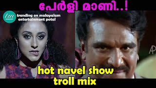 Perli many hot navel show troll mix | funny video | malayalam movie|