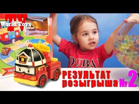 Результат розыгрыша №2 || Поли робокар || World Toys TV