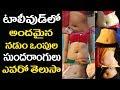 Top Ten Beautiful Telugu Heroines Fitness| Top Telugu Actress| Anushka| Tamanna| Iliana| Pranitha