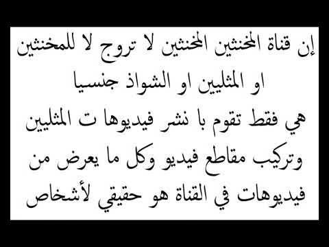 مخنث جزائري يرقص مثل الفتاة  (يلوي في مؤخرته بدون توقف )😆😆😆😆😆😆😆 thumbnail