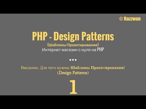 Урок 01. PHP - Design Patterns. Введение. Для чего нужны шаблоны проектирования?