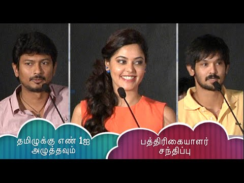 Tamiluku En Ondrai Aluthavum Press Meet | Nakul | Bihdu Madhavi | Tamil The Hindu