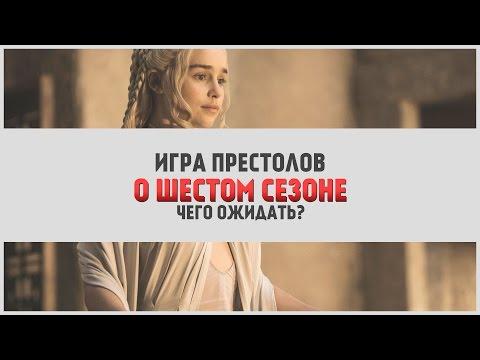 Игра Престолов: чего ждать от шестого сезона?   LostFilm.TV