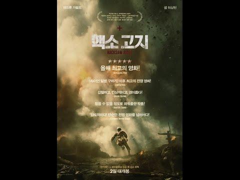 핵소 고지 (Hacksaw Ridge, 2016) 1차 예고편 - 한글 자막