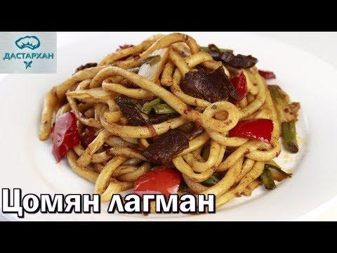 ЦОМЯН лагман. ЖАРЕНЫЙ ЛАГМАН. Гуйру цомян. Уйгурская кухня. Дунганская кухня.